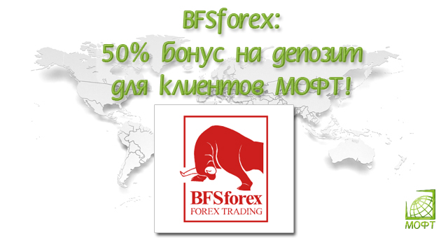 BFSforex: 50% бонус на депозит для клиентов МОФТ